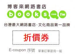 博客來/折價券/折扣碼/coupon 5/16更新