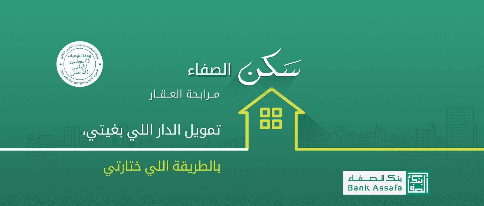 بنك الصفاء: توقيع مجموعة من الاتفاقيات مع مؤسسات النهوض بالأعمال الاجتماعية