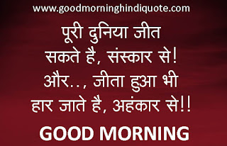 Good Morning Hindi Quote