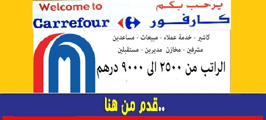 وظائف كارفور الامارات 2019