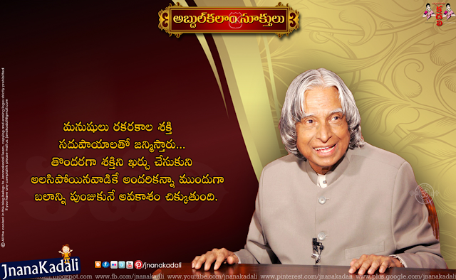 Abdul kalam Inspirational Best Telugu Quotes and Images,APJ Abdul Kalam Famous Telugu inspirational Quotations and Speech Messages wallpapers,Most Famous Motivational and Inspiring APJ Kalam Quotes in Telugu,Apj Abdul Kalam Inspiritng Quotes In Telugu Apj Abdul Kalam Motivational Quotes In Telugu,Abdul kalam Inspirational Telugu Quotes sms messages about successful life,Abdul kalam Inspirational Telugu Quotes Abdul Kalam Best Telugu Good Thoughts with images,Most Popular Inspirational Quotes from A.P.J Abdul Kalam sir,Abdul Kalam Telugu Inspiraitonal Quotes sms messages HD images,Abdul kalam Inspirational Telugu Quotes about success with kalam sir png images