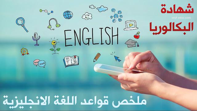ملخص قواعد اللغة الانجليزية للبكالوريا pdf