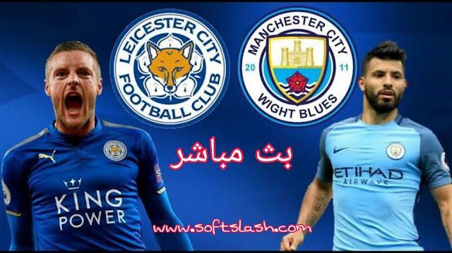 شاهد مباراة Manchester city vs Leicester city live بمختلف الجودات