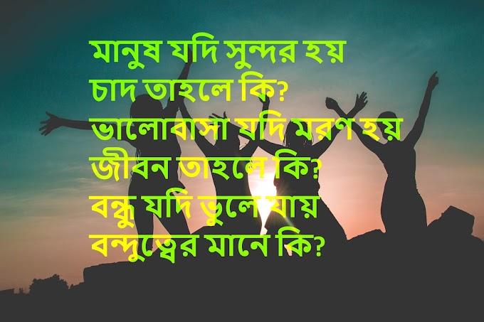 Bangla friendship shayari collection, send Bangla Friendship quotes