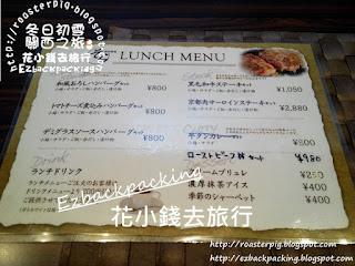 京都好吃午餐定食