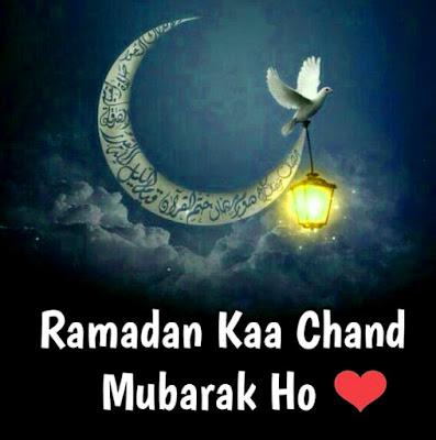 Ramadan Kareem wishes in urdu | Ramadan Mubarak dp pics quotes for WhatsApp