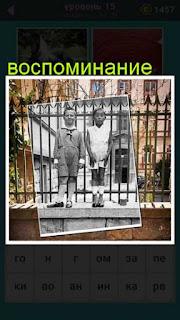 на заборе школы висит фотография детей, воспоминания о школе