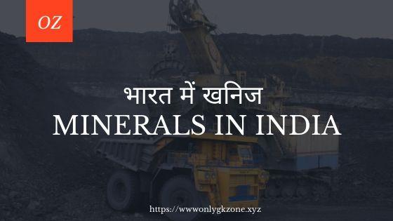 भारत में खनिज  Minerals in India