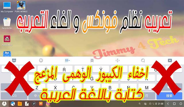 اضافه اللغه العربيه او غيرها الى keyboard فينيكس وتبديل بين لغتين بسهوله