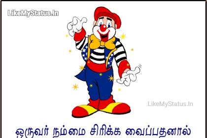 கோமாளி மேதாவி... Joker Genius Tamil Quote Image...