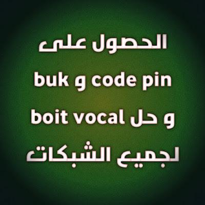 الحصول على code pin و buk و حل boit vocal لجميع الشبكات