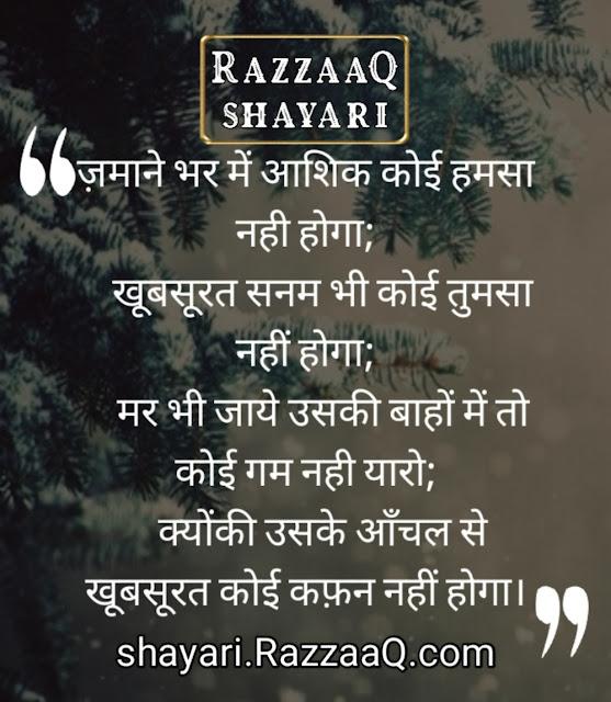 Love Shayari in Hindi with image
