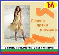 http://moda39.blogspot.bg/2014/09/leneni-drehi-v-modata.html