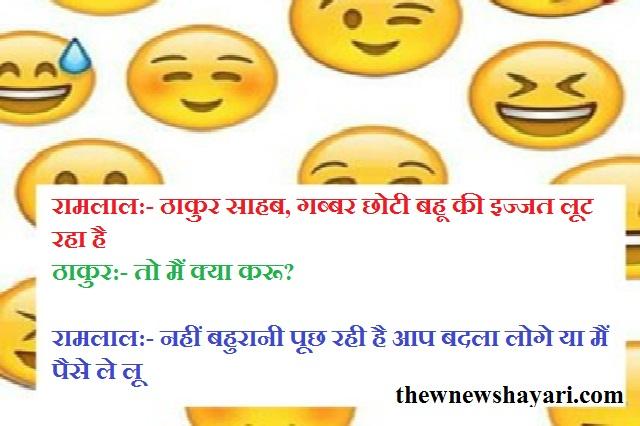 Double Meaning Jokes | Non Veg Jokes in Hindi | Naughty Jokes- डबल मीनिंग जोक्स c