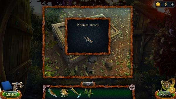 кривые гвозди из ящика в игре затерянные земли 4 скиталец