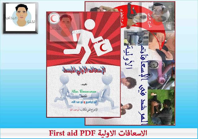 الاسعافات الاولية First aid PDF