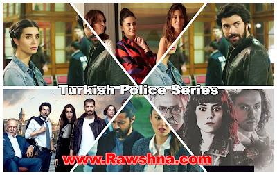 أفضل مسلسلات تركية بوليسية على الإطلاق
