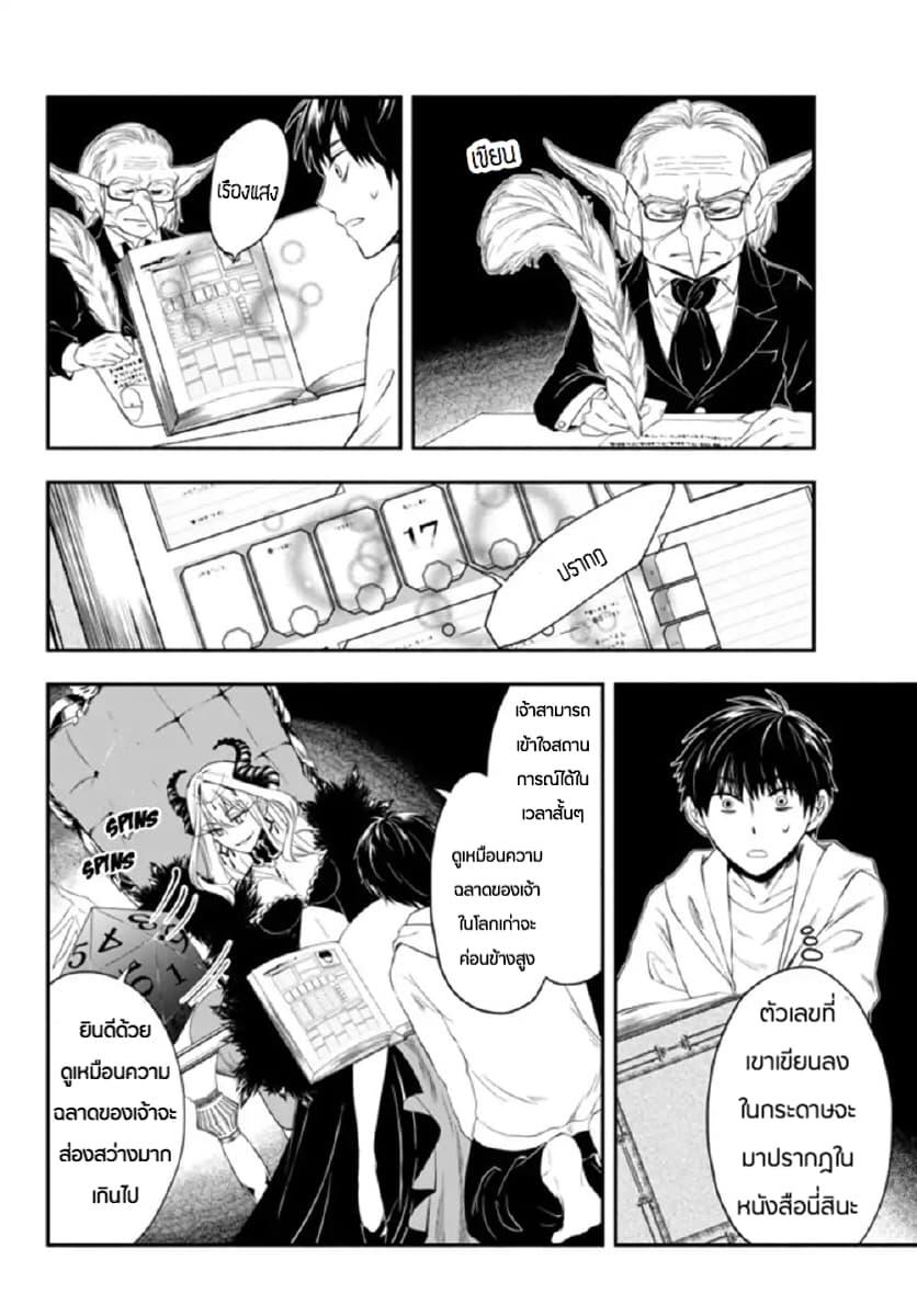 อ่านการ์ตูน Isekai Man Chikin -HP 1 no Mama de Saikyou Saisoku Danjon Kouryaku ตอนที่ 1 หน้าที่ 32