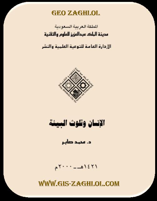 تحميل وقراءة كتاب الانسان والتلوث البيئة Pdf د.محمد صابر