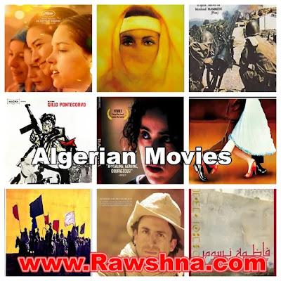 افضل افلام جزائرية على الإطلاق