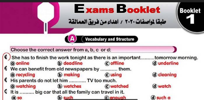 امتحان لغة انجليزية بنموذج الإجابة ثانوية عامة 2020 - موقع مدرستى