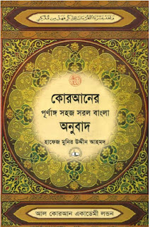 Download করেন Bangla Quran PDF।বাংলা কুরআন PDF Download
