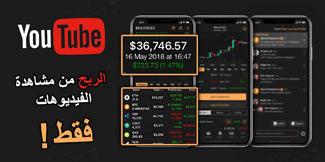 الربح من يوتيوب بدون قناة يوتيوب وبدون مشتركين فقط شاهد الفيديوهات واربح المال.ربح المال من اليوتيوب من مشاهدة الفيديوهات . الربح من اليوتيوب باستعمال تطبيق TV TWO.