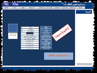 تحميل برنامج ارشيف الكتروني مجاني
