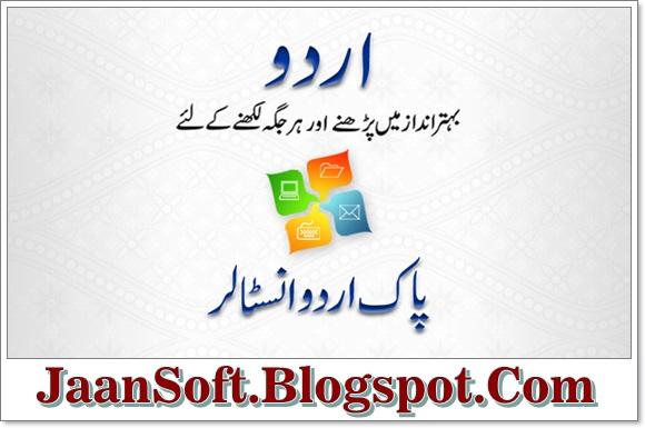 Pak Urdu Installer 2018 Download For PC Latest Version