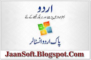 Pak Urdu Installer Download For PC Latest Version