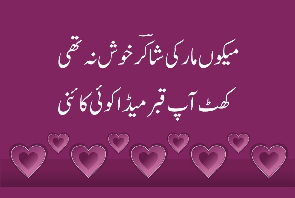 Best of Saraiki Shakir Shuja Abadi Poetry Collection | Best Urdu ...