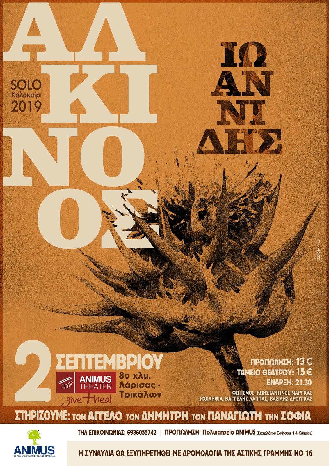 Ο Aλκίνοος Ιωαννίδης στο ANIMUS Theater για καλό σκοπό!