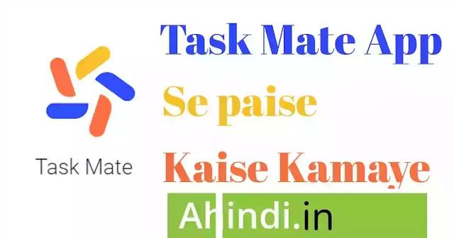 Google task mate से पैसे कैसे कमाए पूरी जानकारी हिंदी ब्लॉग में २०२१