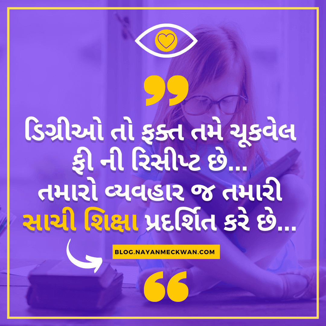 Degrees Inspirational Meaningful Motivational Quotes Gujarati