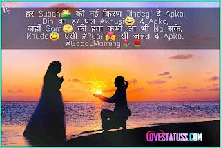 Good_Morning_Quotes_in_Hindi