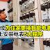 TNB陆续为住家更换智能电表,附上安装电表5大程序!