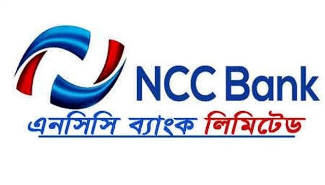 অভিজ্ঞতা ছারাই NCC Bank Limited এর নিয়োগ বিজ্ঞপ্তি প্রকাশ ২০২১ - NCC Bank Job Circular