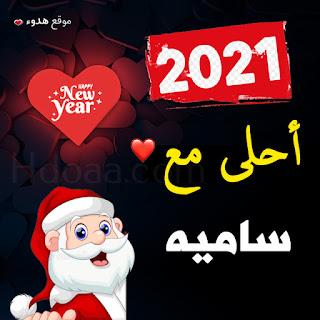 صور 2021 احلى مع ساميه