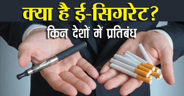 what is e cigarette