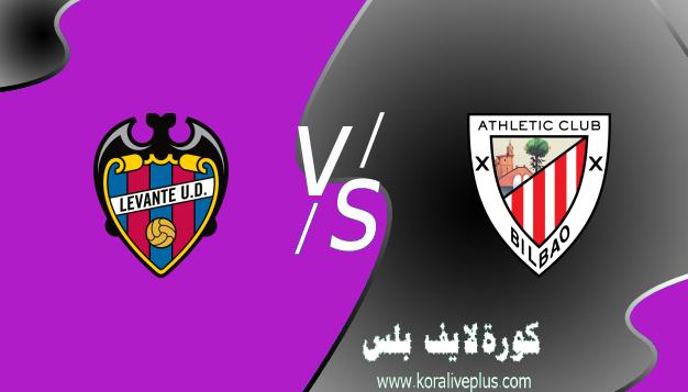 مشاهدة مباراة أتلتيك بلباو وليفانتي بث مباشر اليوم بتاريخ 26-02-2021 في الدوري الاسباني
