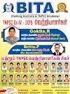 TN POLICE EXAM 2020 6 to10th Std Tamil Literature (தமிழ் ) Study Materials - BITA Coaching Centre