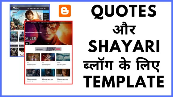 Quotest और Shayari Blog के लिए Template