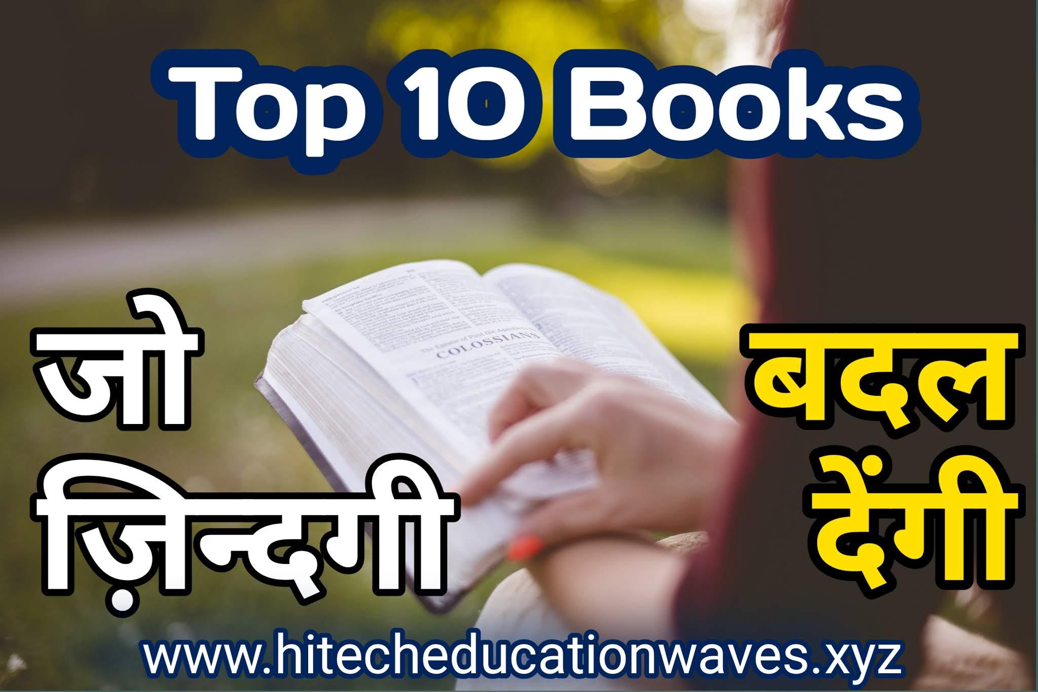 जीवन बदल देने वाली 10 सर्वश्रेष्ठ प्रेरक किताबें | 10 Best Motivational Books in Hindi