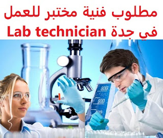 Laboratory technician is required to work in Jeddah To work for a medical complex in the south of Jeddah Time type: part time Qualification : BSC Experience : At least five years of work in the field Salary : It is decided after the interview