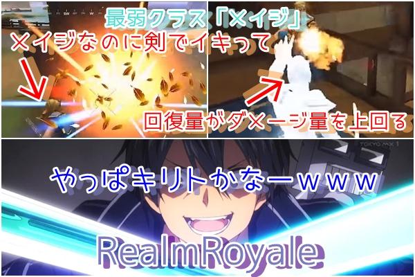 RealmRoyale(レルムロワイヤル) イキリトソードメイジ最強!メイジをオススメするメリットとデメリット
