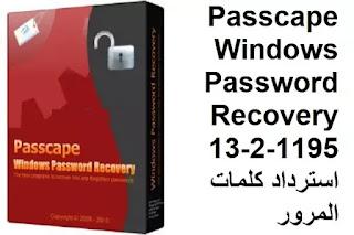 Passcape Windows Password Recovery 13-2-1195 استرداد كلمات المرور