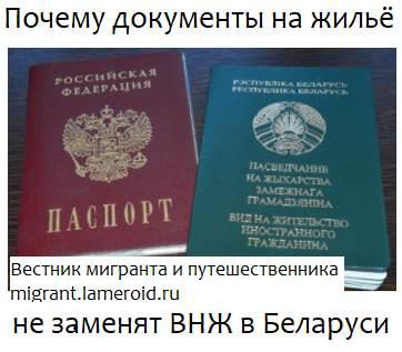 Почему граждан России не выпустят в Беларусь по документам на недвижимость