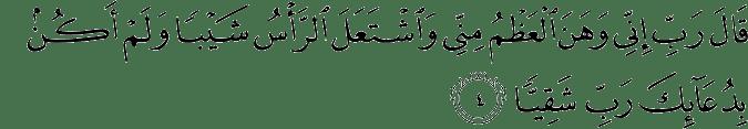 Surat Maryam Ayat 4