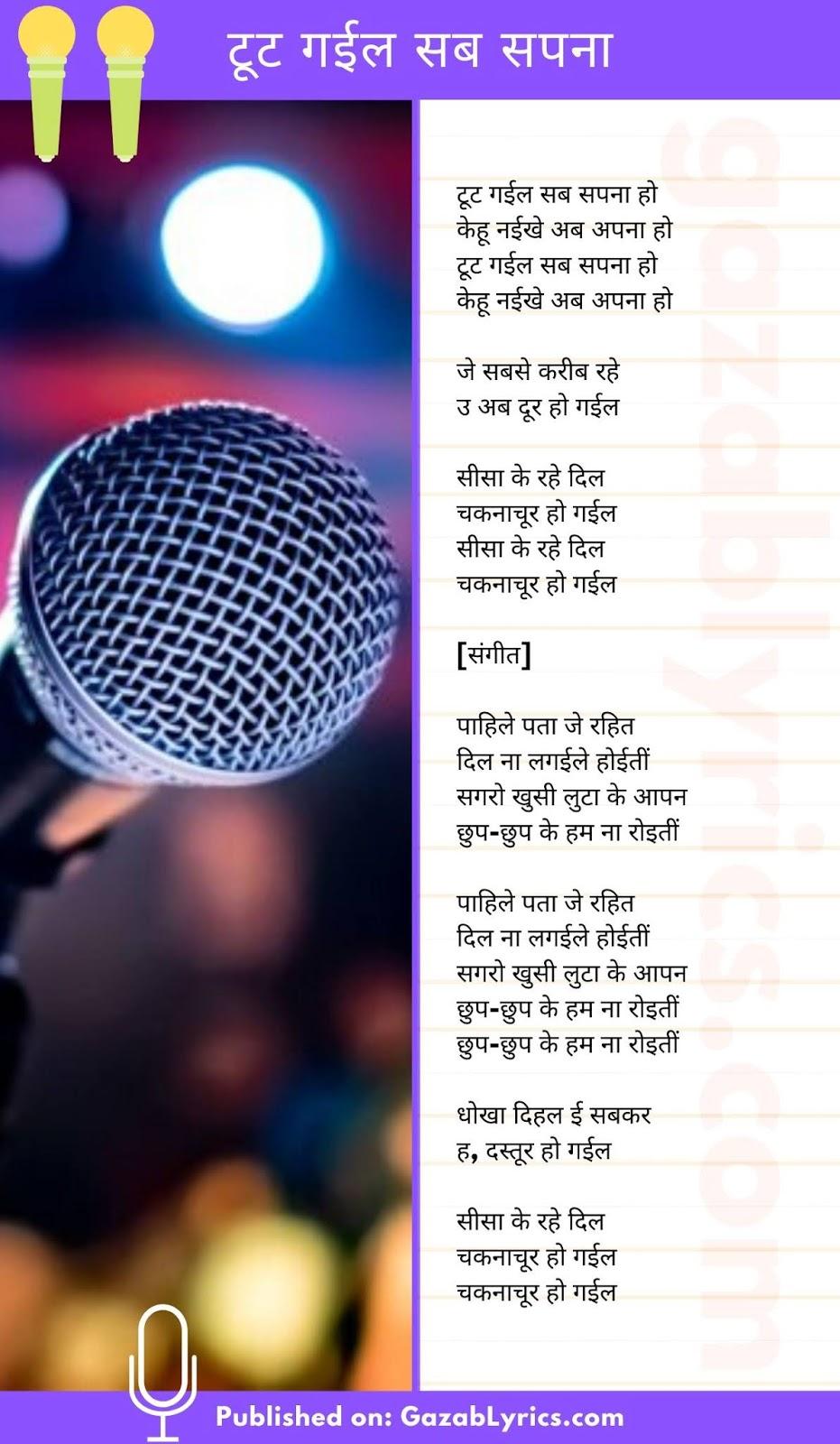 Toot Gayil Sab Sapna song lyrics image