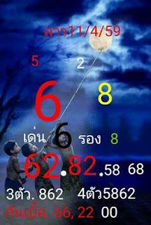 หวยลาว,ผลหวยลาวล่าสุด,ตรวจหวยลาว ผลหวยลาวประจำวันที่ 11/04/59 เมษายน 2559 ,หวยเด็ดงวดนี้,เลขเด็ดงวดนี้,ตรวจหวยลาวล่าสุด